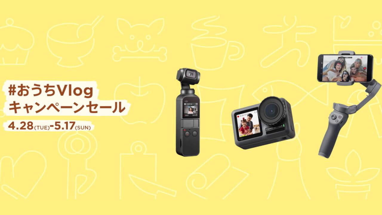 「Osmo Mobile 3」など超特価!DJI #おうちVlogキャンペーンセール