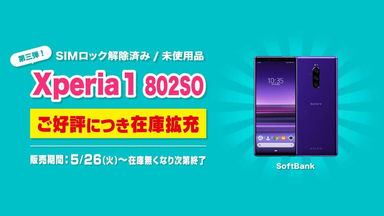 FREETEL、安値大幅更新「Xperia 1」大特価セール第3弾開始