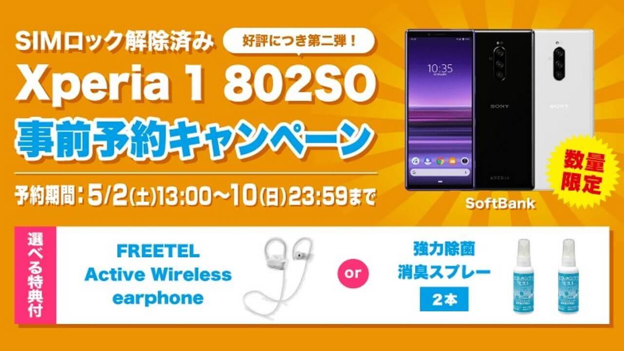 FREETEL、特典付「Xperia 1」大特価セール第2弾開始