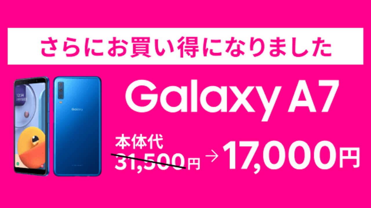 楽天モバイル、「Galaxy A7」が半額+15,000ポイント還元の超特価