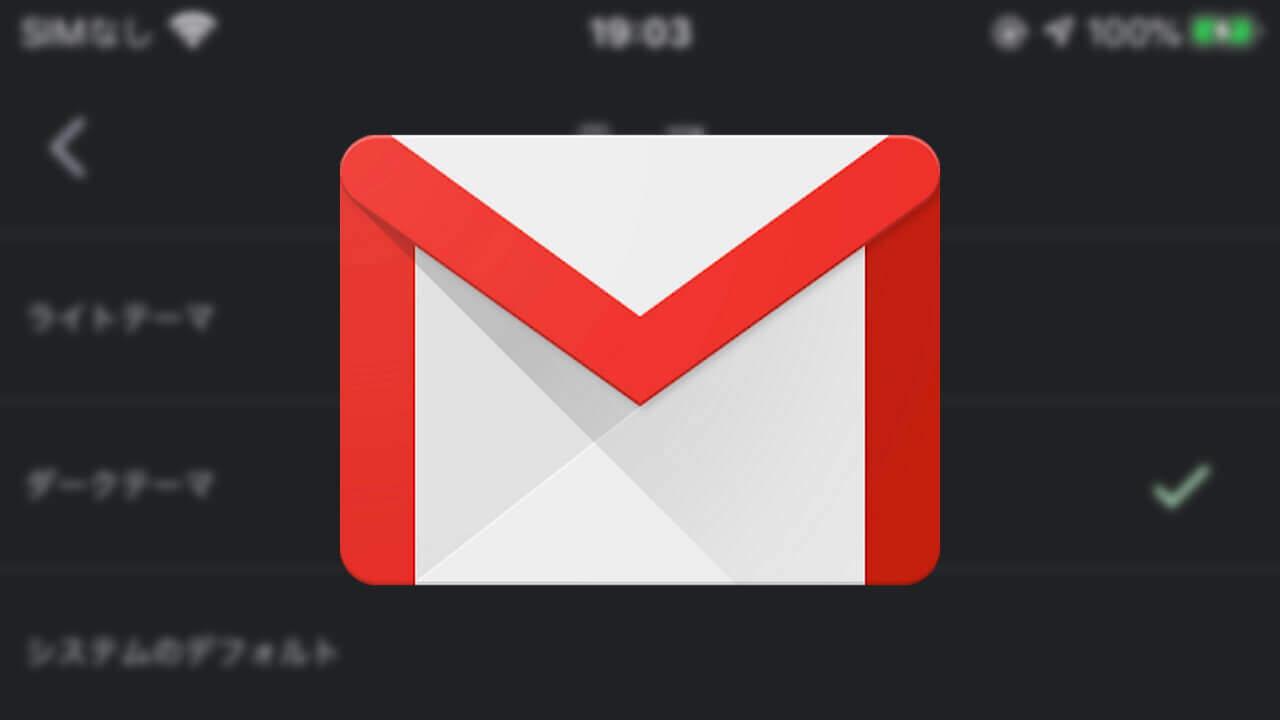 iOS「Gmail」がようやくダークモードをサポート