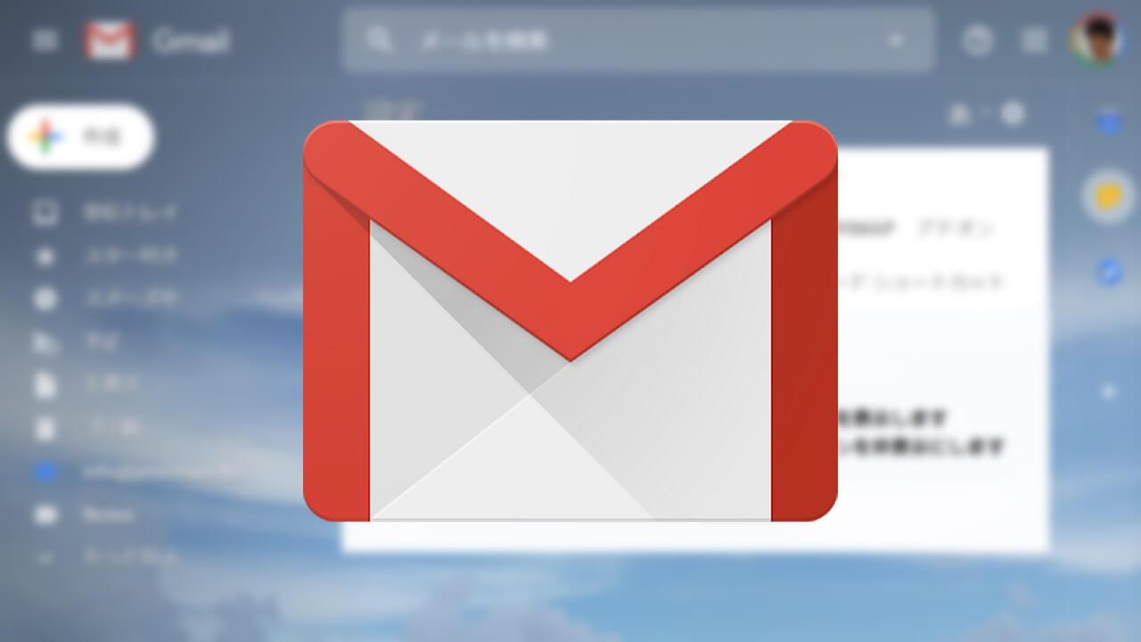 WEB「Gmail」の[ChatとMeet]設定が解禁