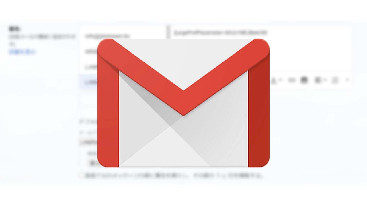 WEB「Gmail」の署名量産機能が解禁