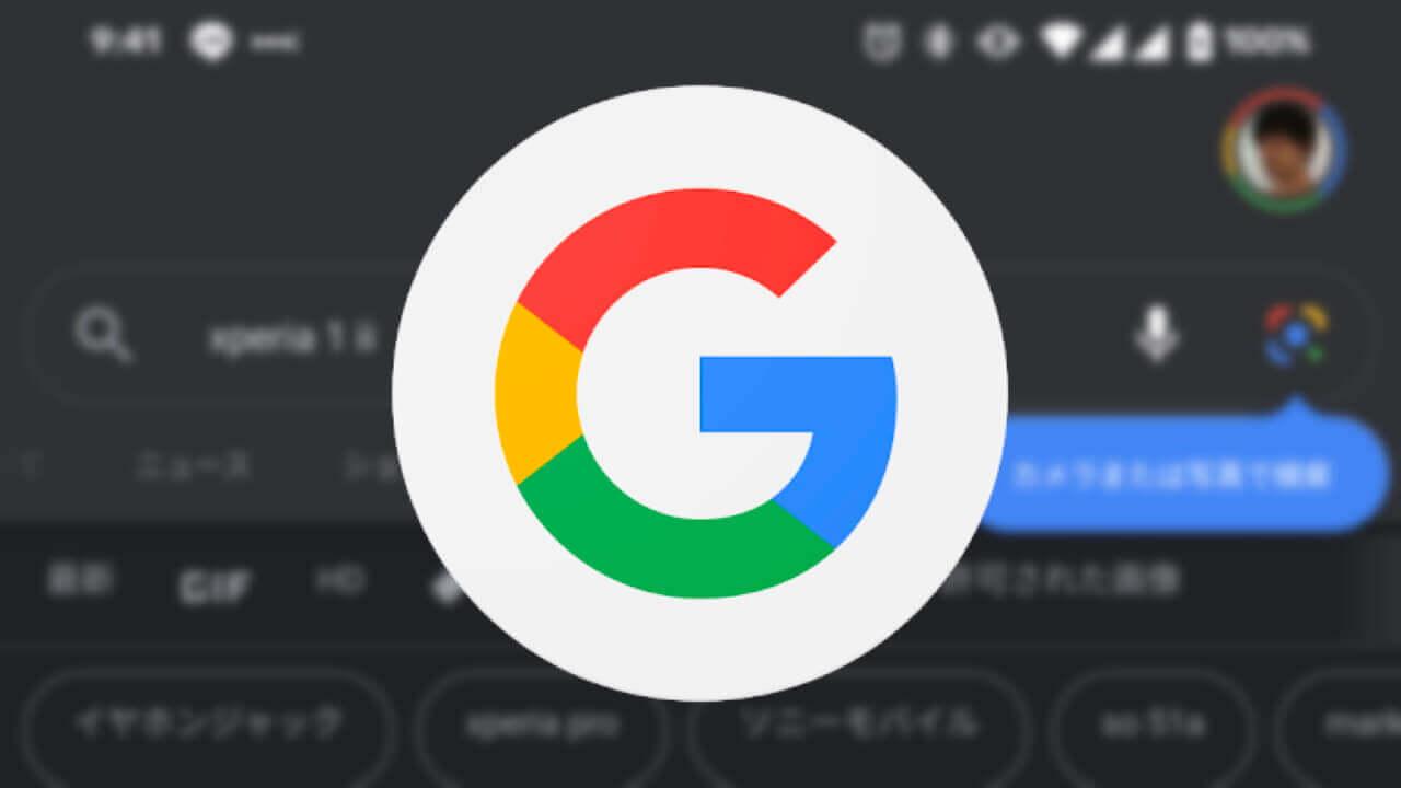 Android「Google」画像検索に「Google レンズ」ボタンが追加