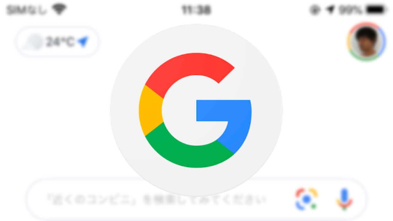 iOS「Google」アプリに天気情報が追加されてた