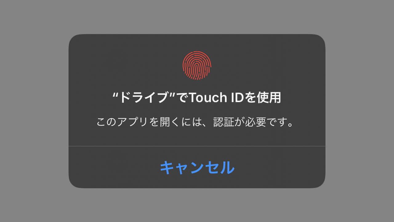 iOS「Google ドライブ」にFace/Touch ID保護機能が追加