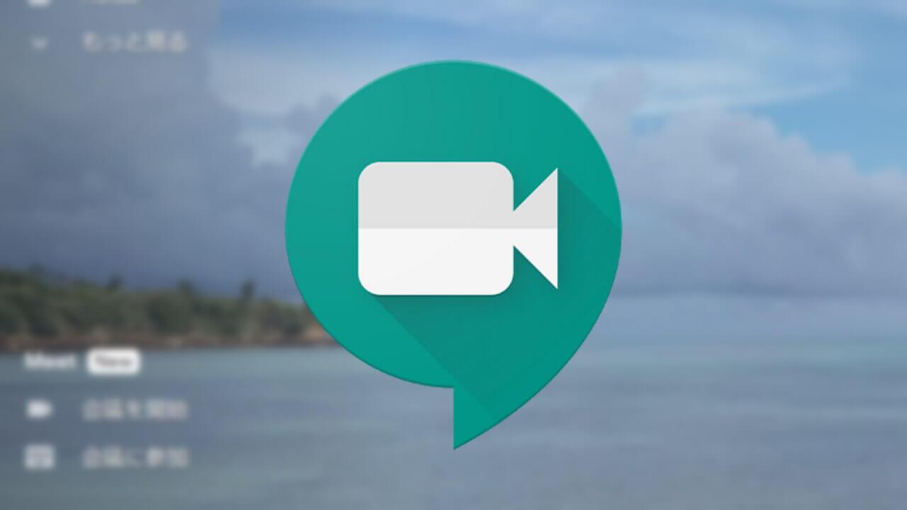 WEB「Gmail」で「Google Meet」を利用できるようになった