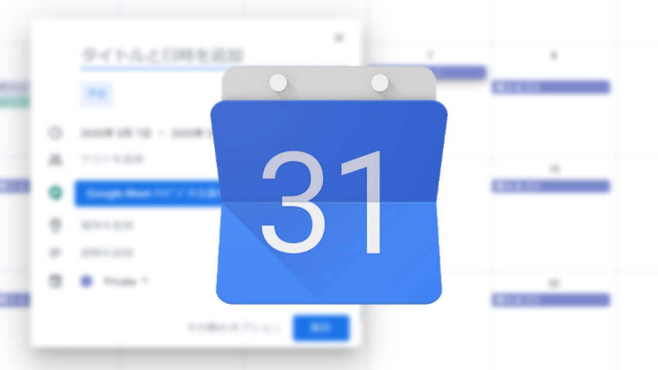 「Google カレンダー」に「Google Meet」ビデオ会議予定を追加可能に