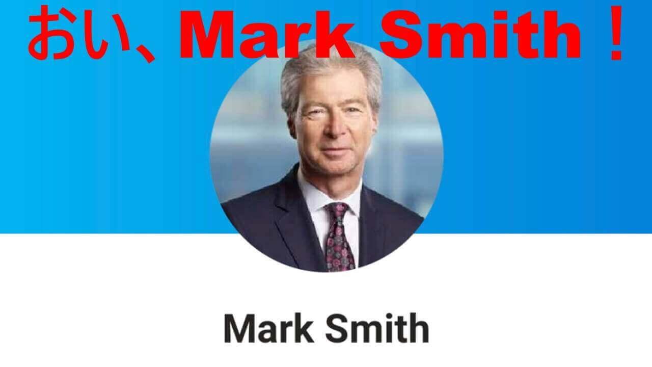 詐欺師「Mark Smith」からの電話【レポート】