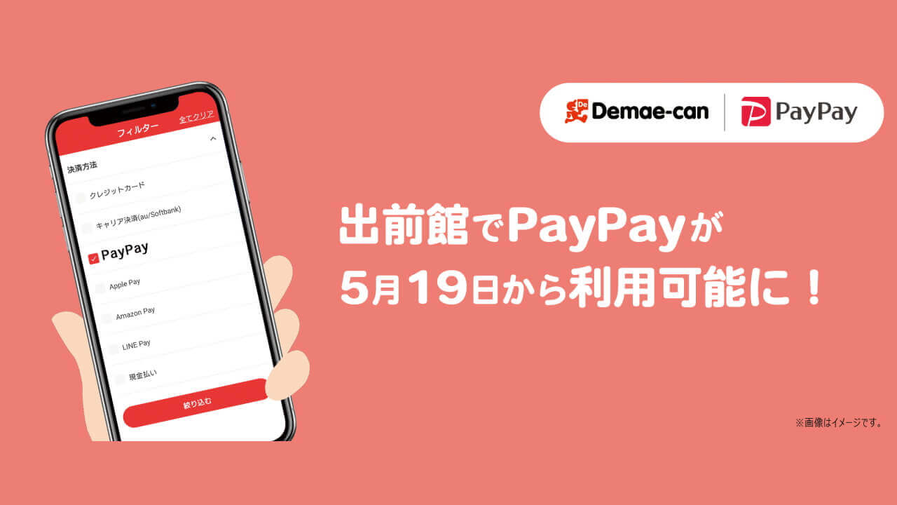 5月19日から出前館で「PayPay」利用可能に