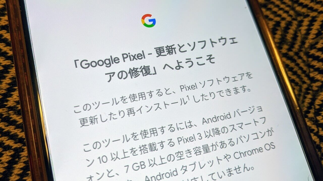 「Pixel 3/3a/4」ソフトウェア修復ツールが日本でも提供開始