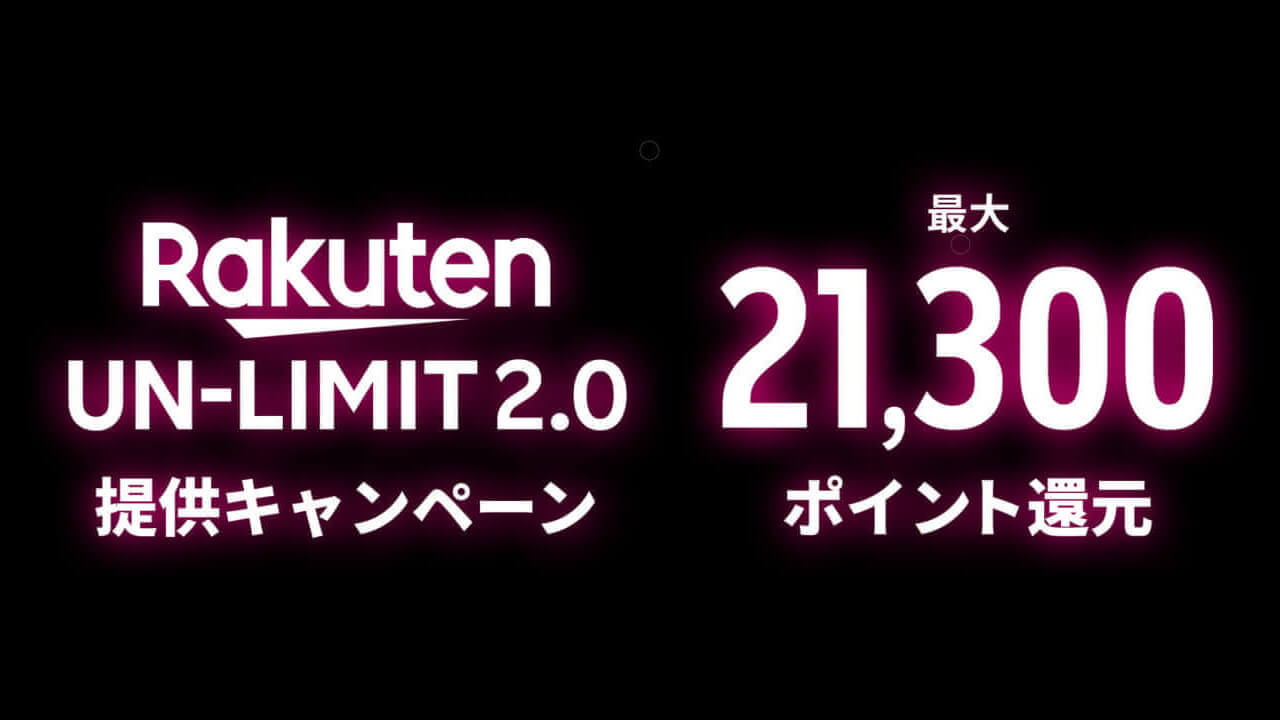 「Rakuten UN-LIMIT」+対象機種購入で最大21,300ポイント還元キャンペーン開始