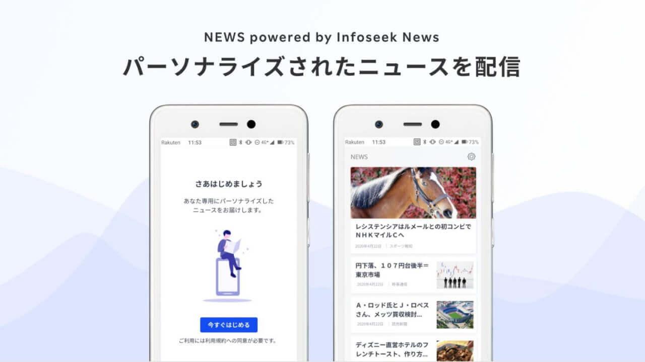 「Rakuten Mini」向けDiscoverみたいなサービスがリニューアル