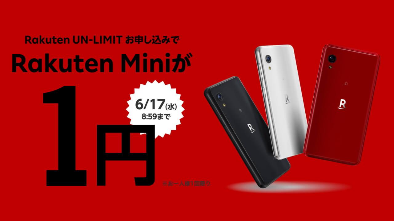 「Rakuten Mini」1円!ラスト24時間で終了