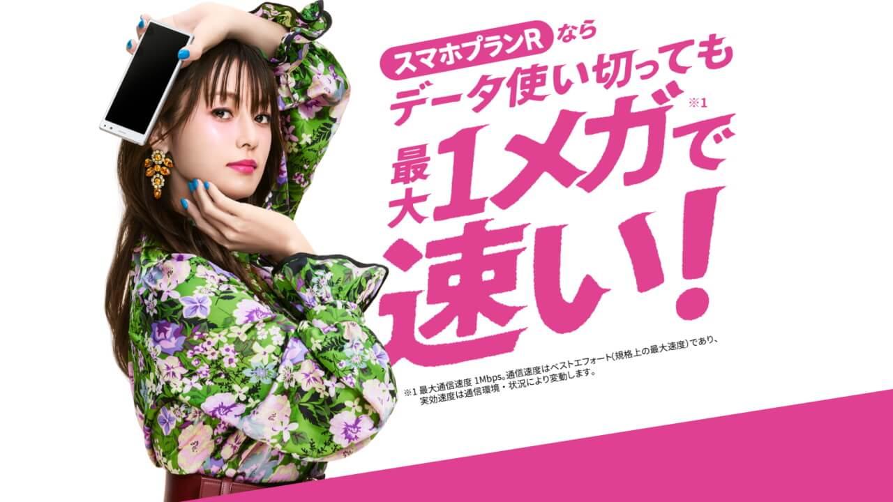 UQ mobile、新プラン「スマホプランR」6月1日提供開始