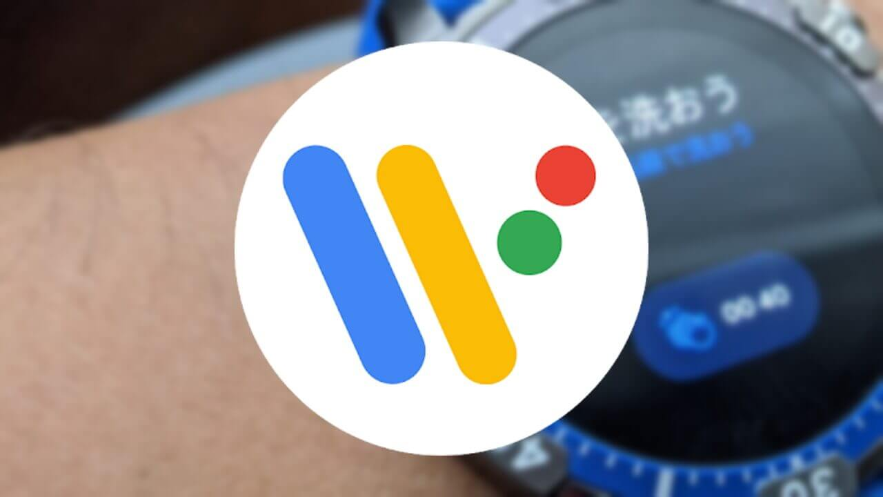 Android「Wear OS」アプリがアップデート【v2.36.0.309127616】