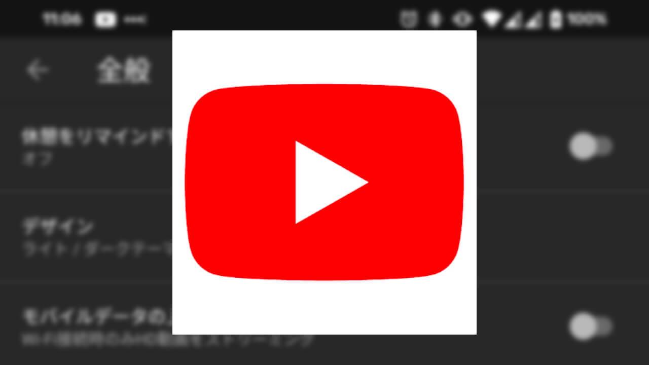 「YouTube」アプリに就寝リマインダー機能追加へ