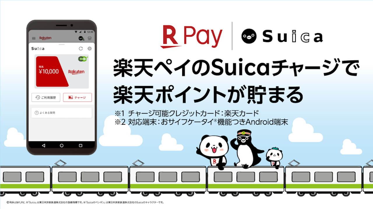 Android「楽天ペイ」で「Suica」発行/チャージ可能に