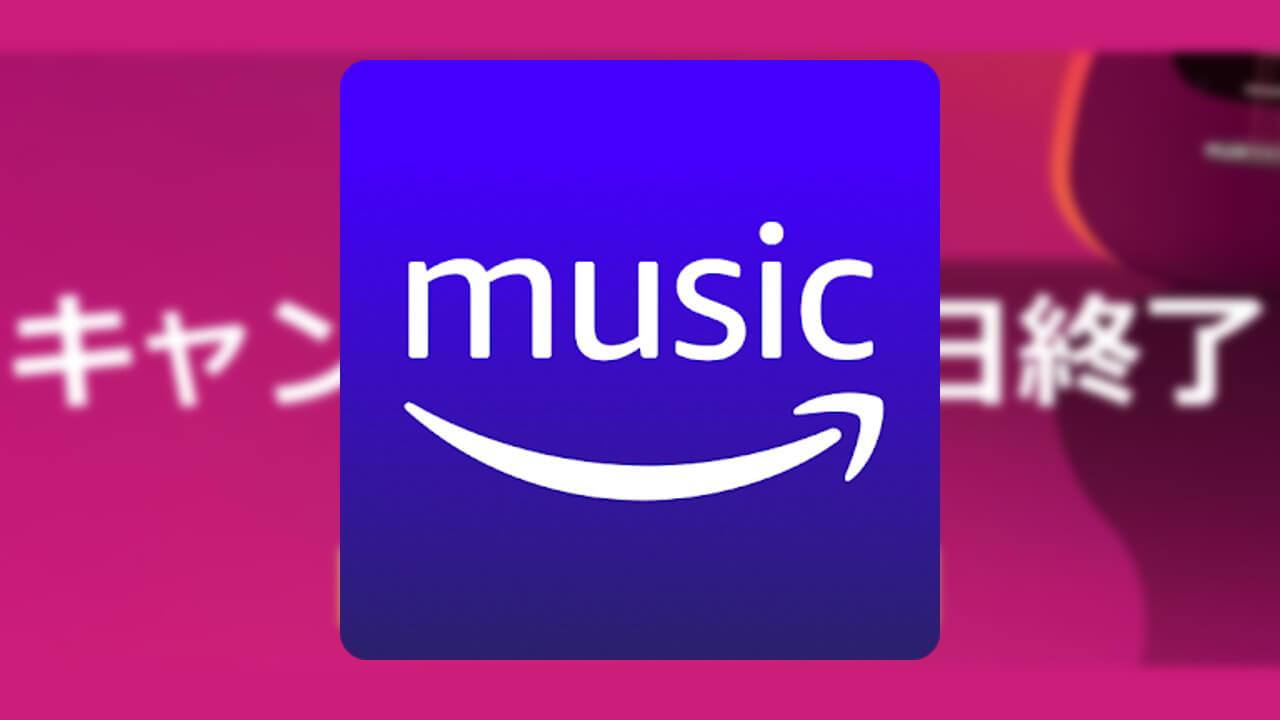 「Amazon Music Unlimited」新規登録で3か月無料【本日終了】