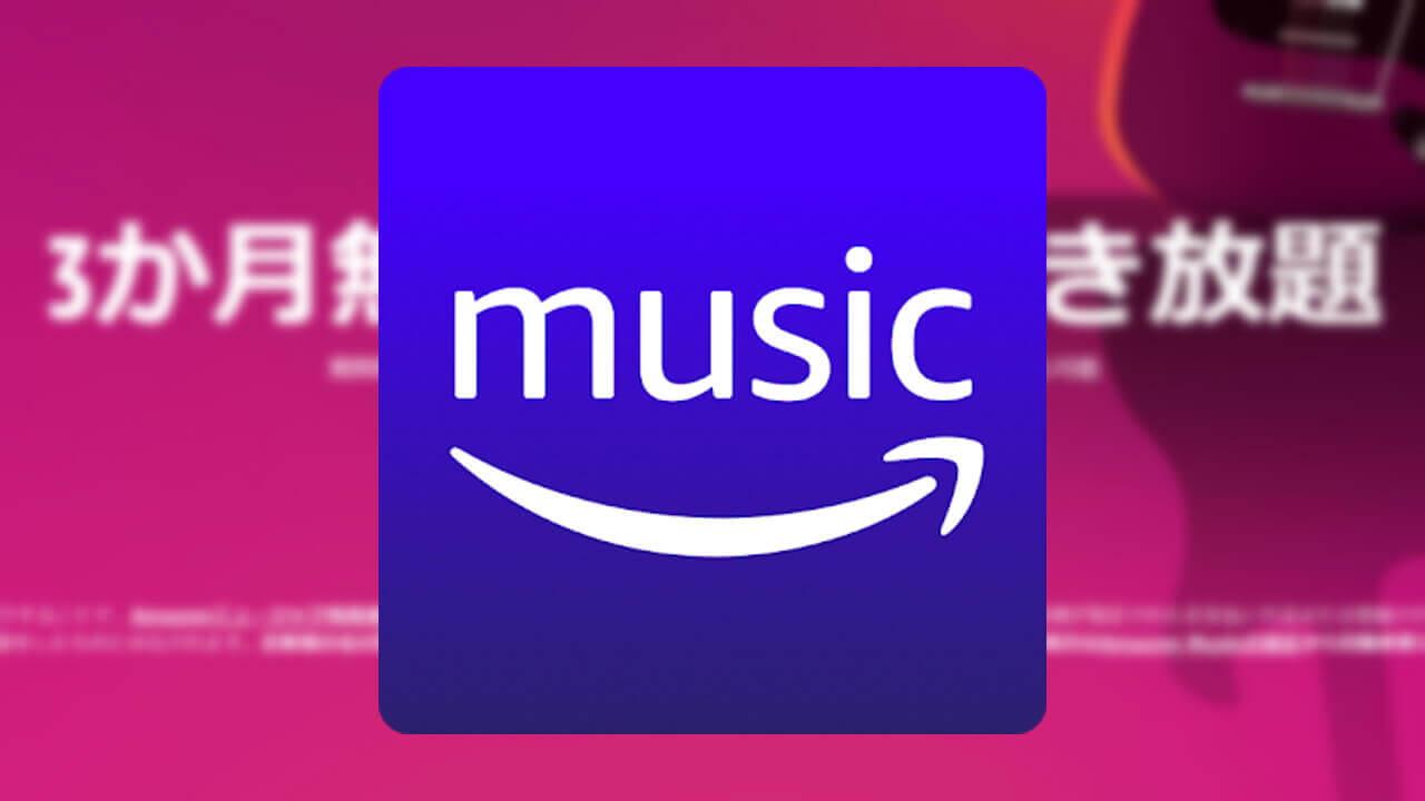「Amazon Music Unlimited」新規登録で3か月無料【6月16日まで期間延長】