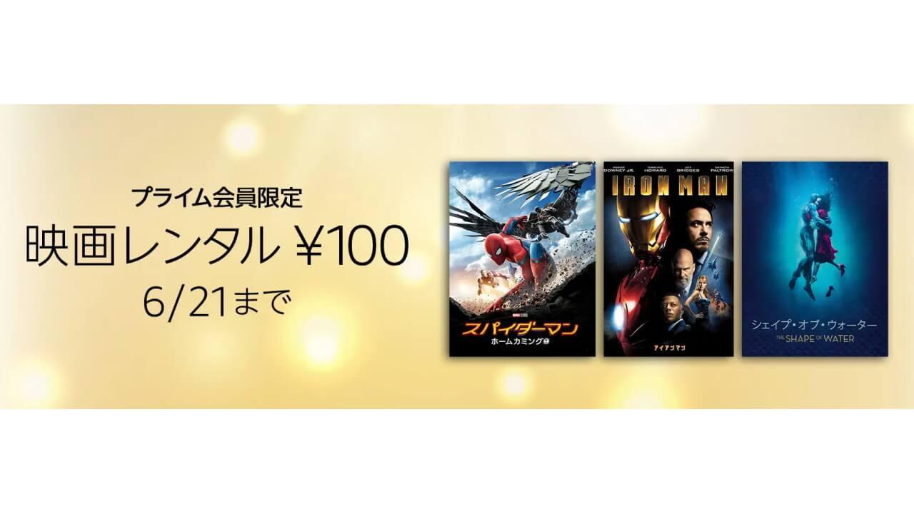 会員限定!Amazon Prime Videoレンタル100円【6月21日まで】