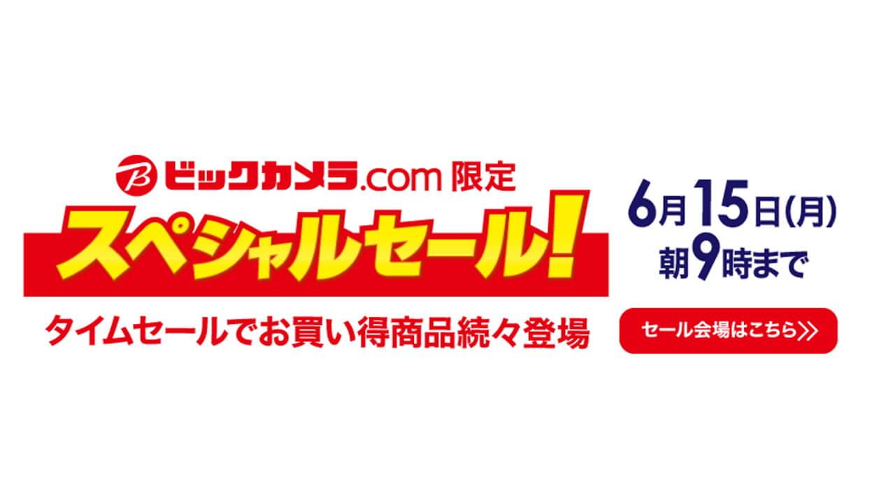 「ビックカメラ.com スペシャルセール」開始【6月15日9時まで】