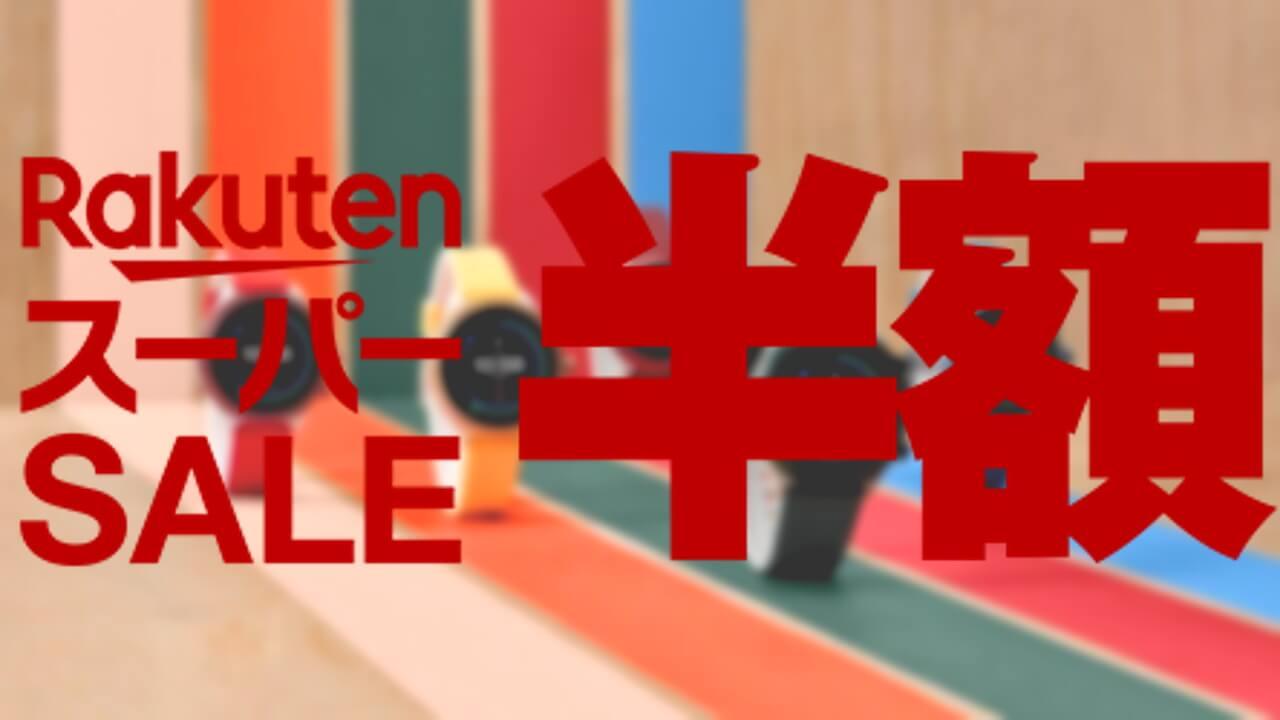 楽天スーパーSALE開始!「Fossil Sport」10,890円など超絶特価