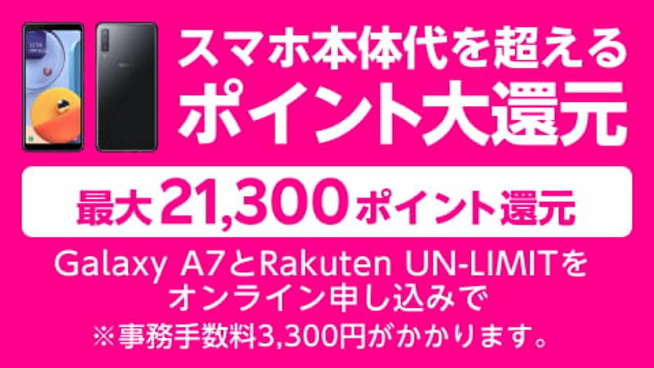 「Galaxy A7」+「Rakuten UN-LIMIT」契約で本体代を上回る最大21,300ポイント還元