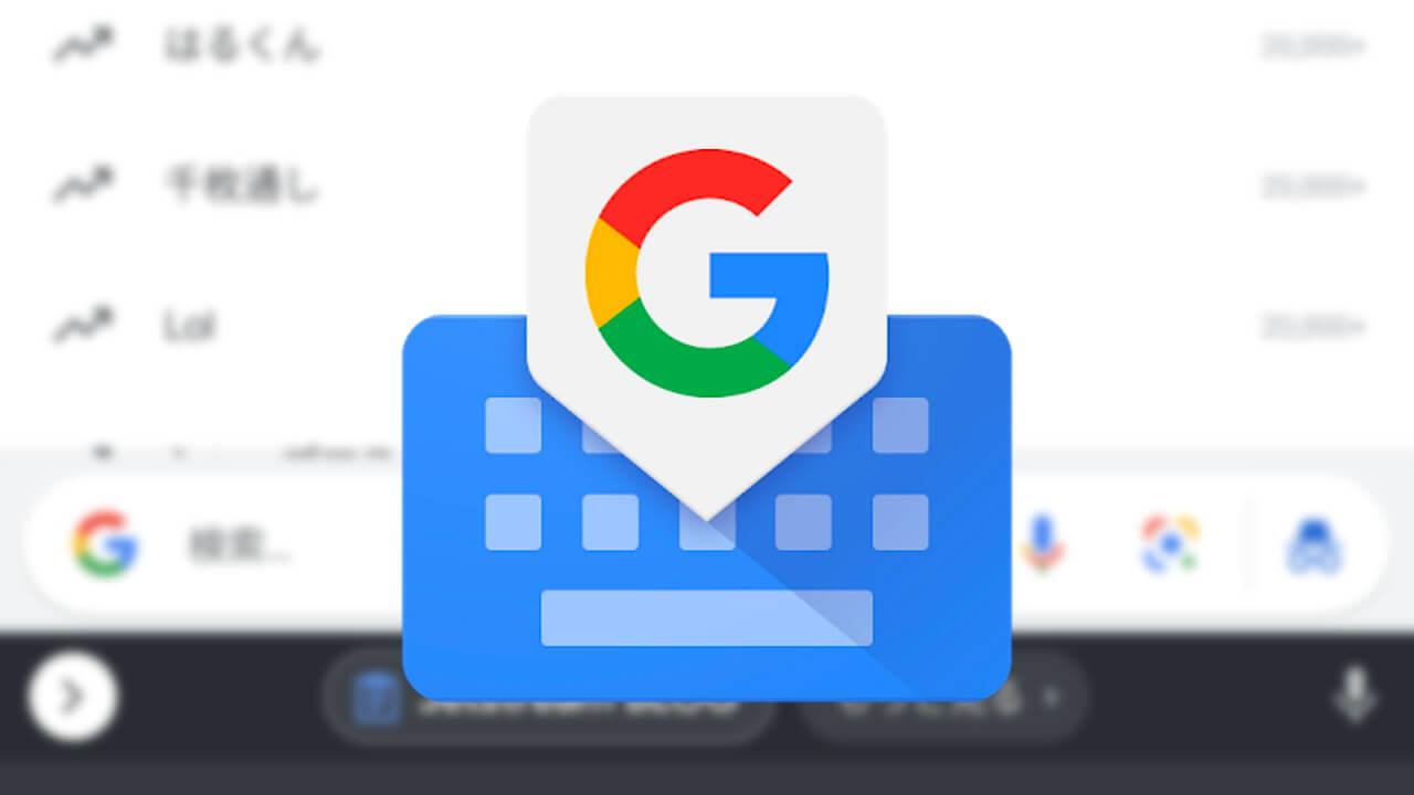 Android「Gboard」クリップボード機能がさらに便利になった