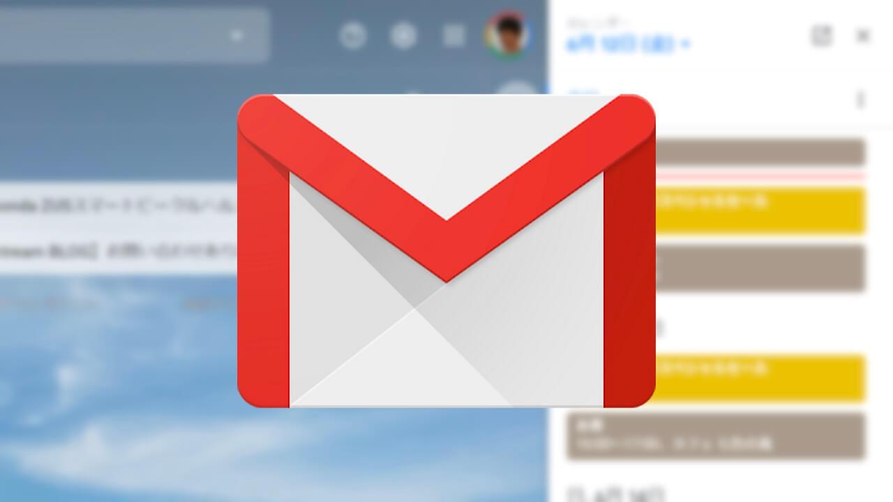 WEB「Gmail」サイドクイックパネルから「Googleカレンダー」の編集が可能に