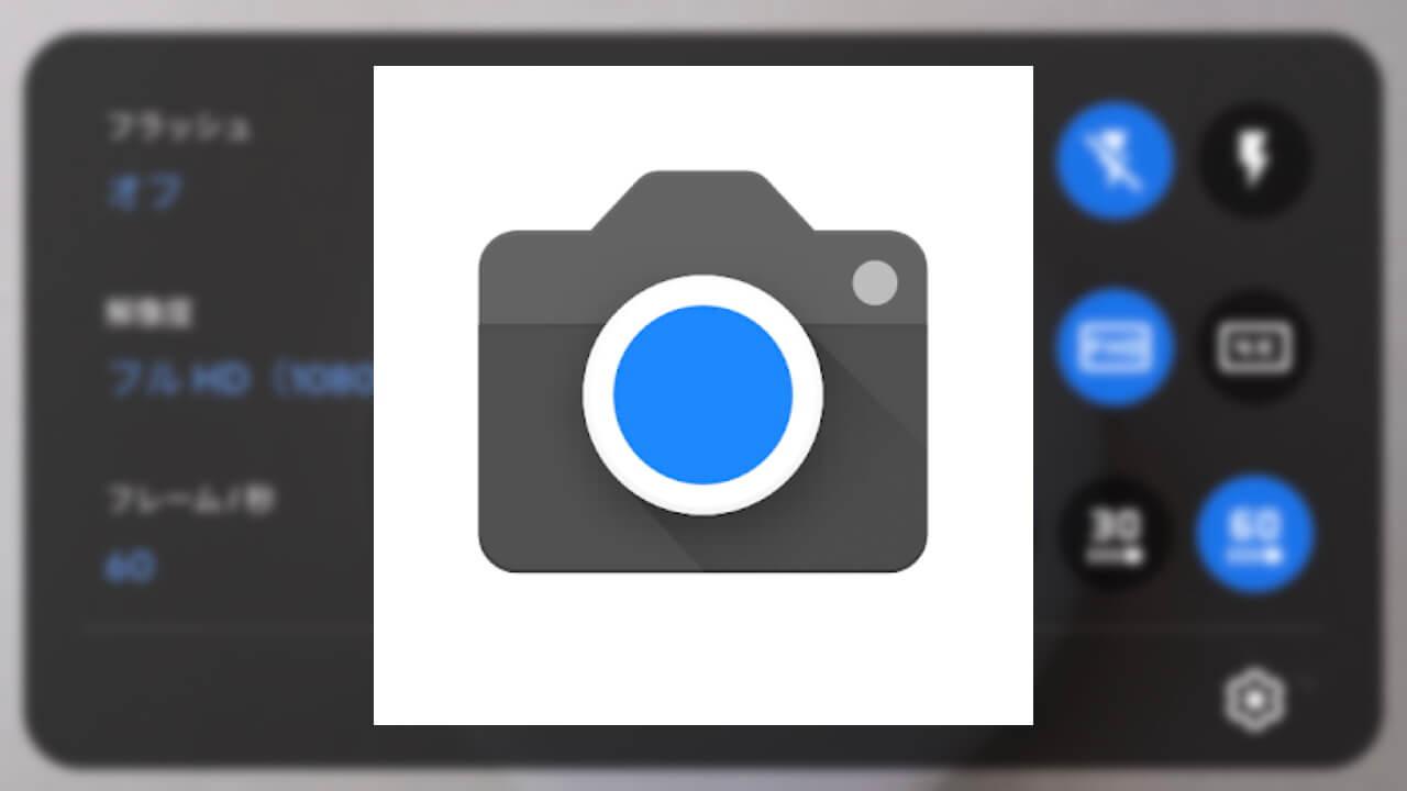 「Googleカメラ」アプリがアップデート【v7.4.104.314953318】