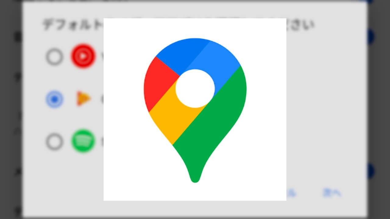 「Google マップ」アプリがナビ中の「YouTube Music」再生をサポート