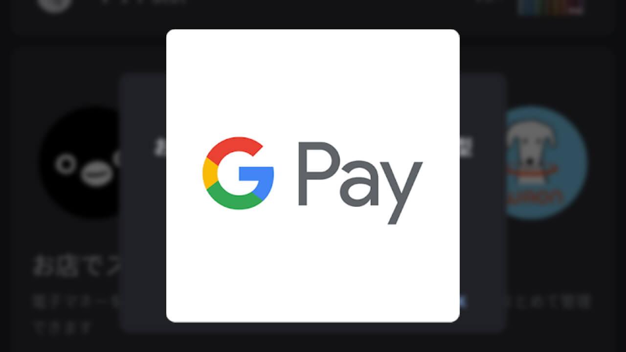 「Android 11 Beta 1」が「Google Pay」に準拠しついに利用可能に