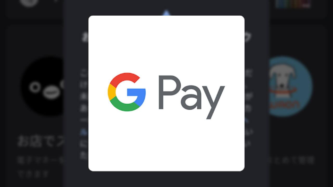 注意!「Android 11 Beta 1」では「Google Pay」利用できず