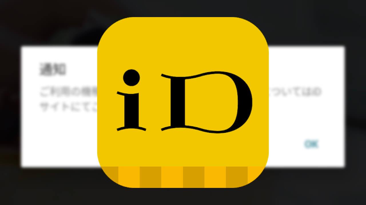「Android 11 Beta」では「iD」アプリ起動せず(決済は可能)