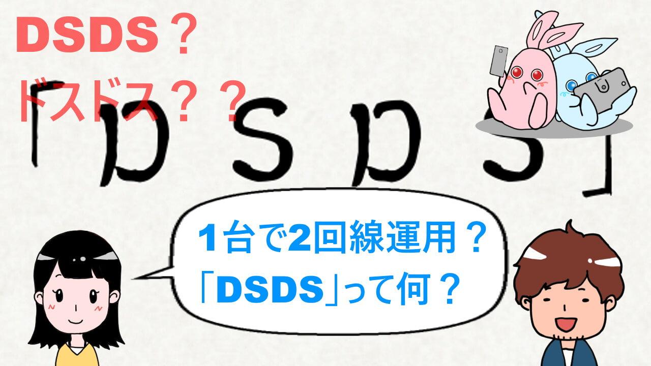 1台で2回線運用?「DSDS」って何?【教えて石井さん Vol.3】