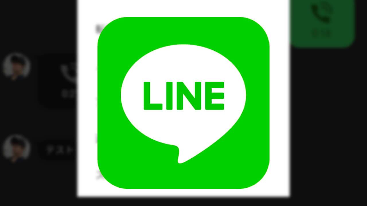 Android「LINE」ユーザーを隠してスクリーンショットできる機能が追加
