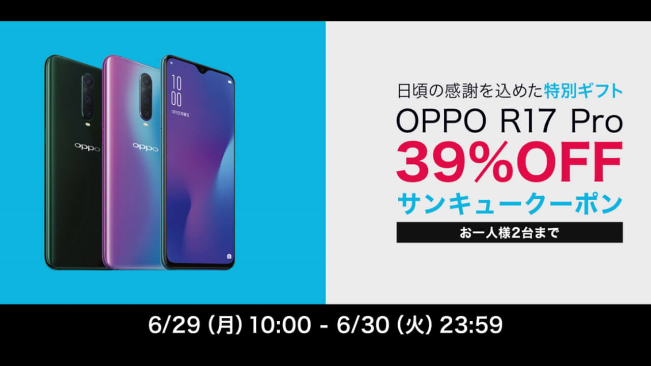 「OPPO R17 Pro」楽天で39%引き超特価!【6月29日10時開始】