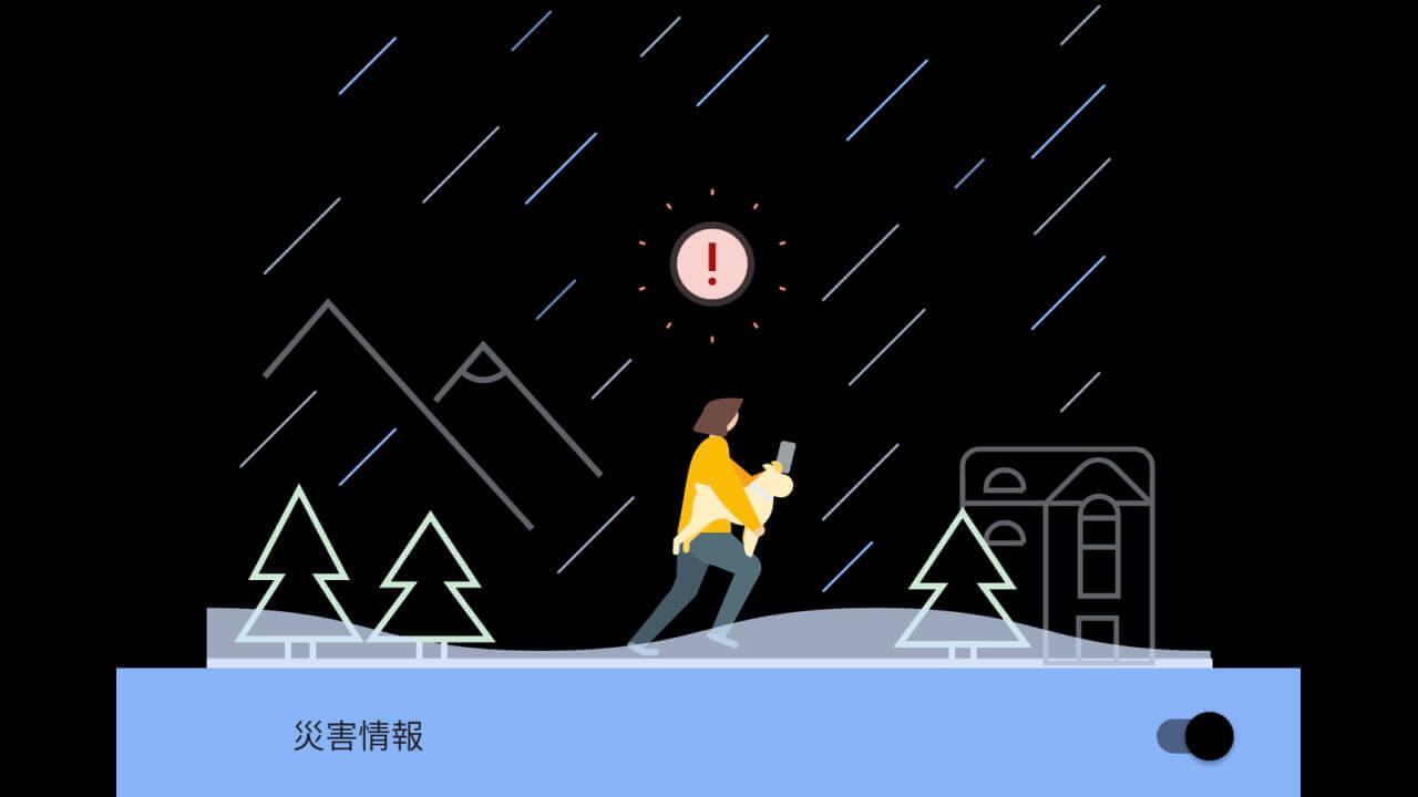 Pixel 4「緊急情報サービス」災害情報通知など複数安全機能が追加
