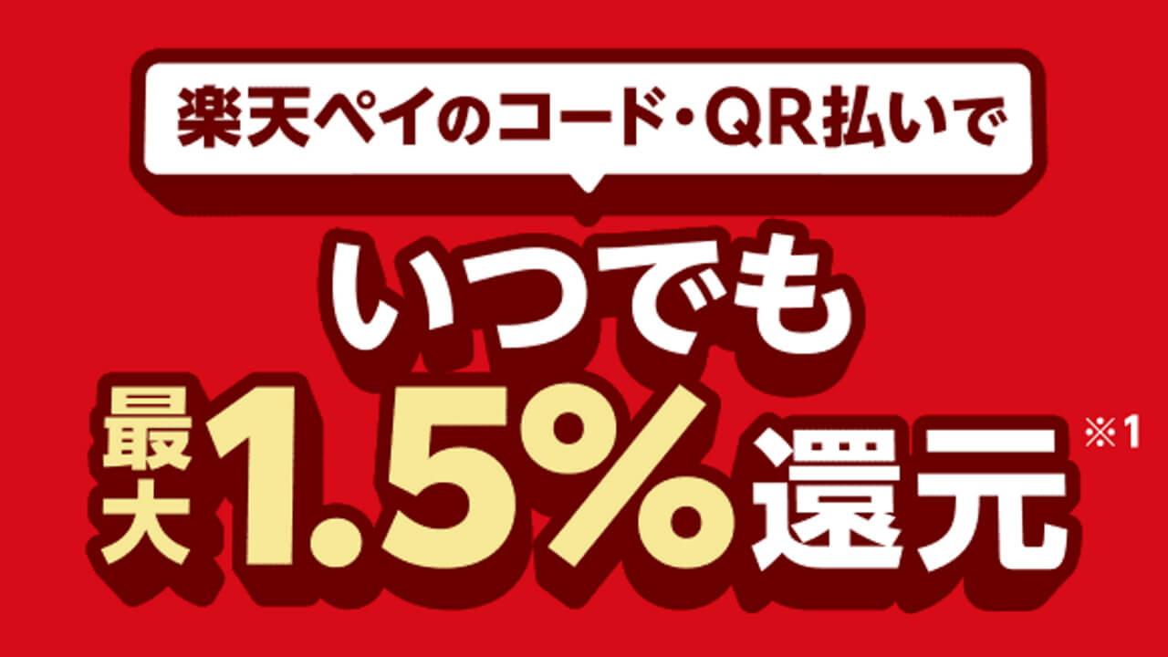 「楽天ペイ」7月1日から決済時1%還元が追加