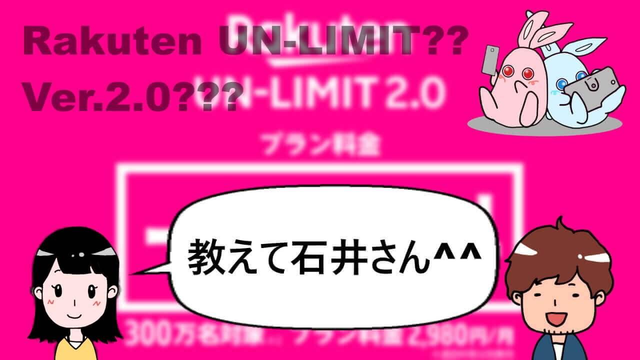 楽天モバイル「Rakuten UN-LIMIT Ver.2.0」って?【教えて石井さん Vol.1】