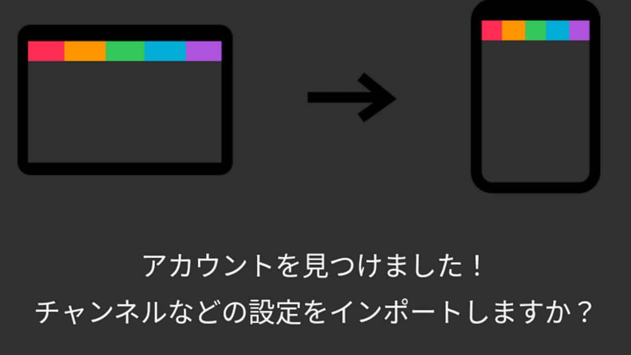 なんと「SmartNews」に待望のユーザーアカウント機能が追加!されてた