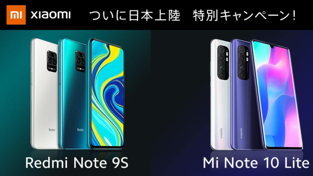 楽天でXiaomi新型「Mi Note10 Lite」「Redmi Note 9S」割引クーポン配布中