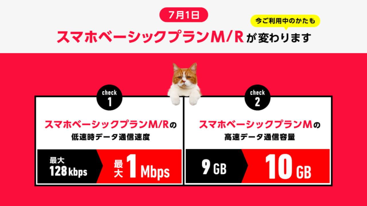 ワイモバイル、「スマホベーシックプラン M/R」超過時通信速度が最大1Mbpsに