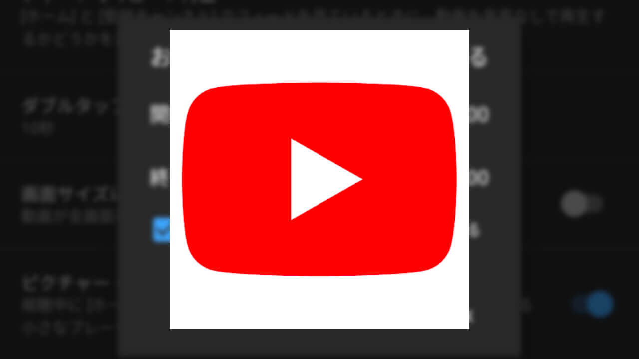 Android「YouTube」で就寝リマインダー利用可能に