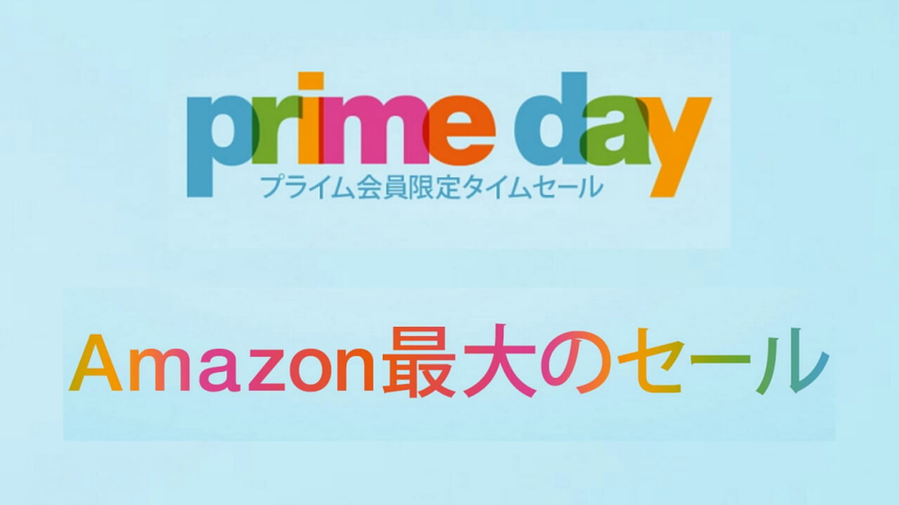 Amazon「プライムデー」インドでは8月6日から開催