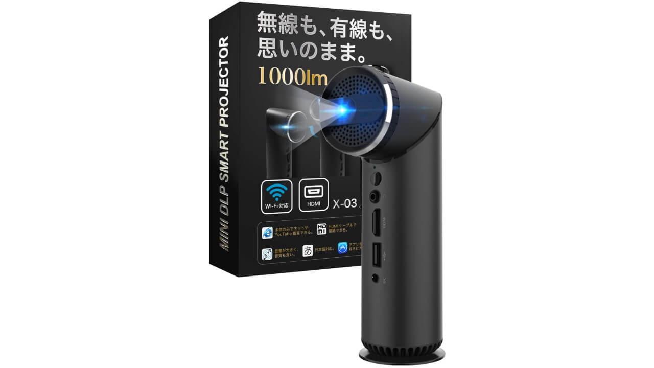 小型プロジェクター「FunLogy X-03」が46%+2,000円引き超特価!【Amazonタイムセール】