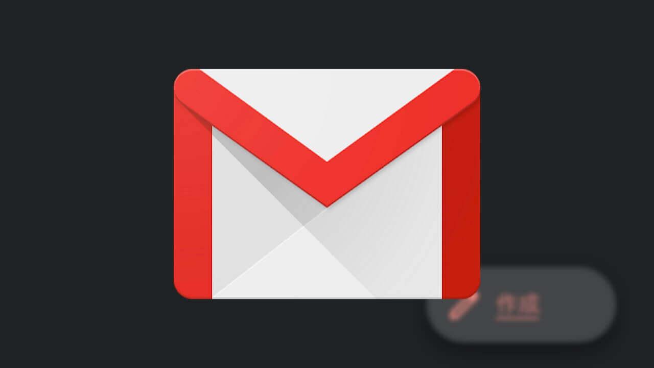 iOS「Gmail」新しい[作成]ボタンに刷新