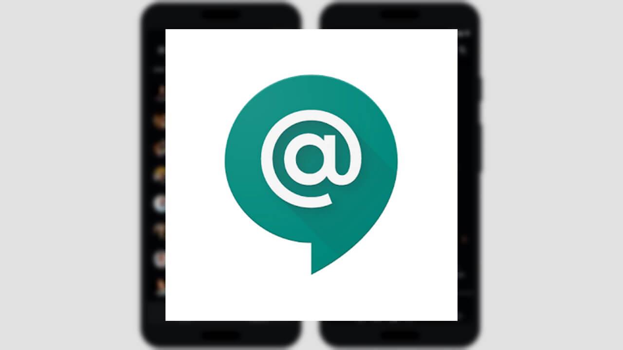 「Google Chat」アプリがダークモードをサポート