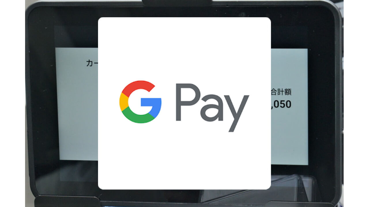 NFC「Google Pay」がついに公共交通機関で利用可能に